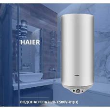 Накопительный ВОДОНАГРЕВАТЕЛЬ HAIER ES80V-R1(H), GA0G54E00RU. 80 литров