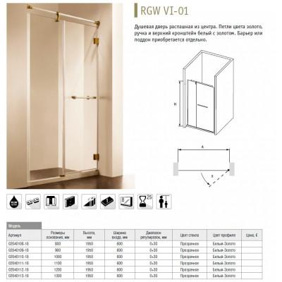 Душевая дверь RGW VI-01 100х195 прозрачное 02040110-18